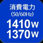 消費電力:50Hz/1410W、60Hz/1370W