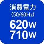 消費電力:50Hz/620W、60Hz/710W