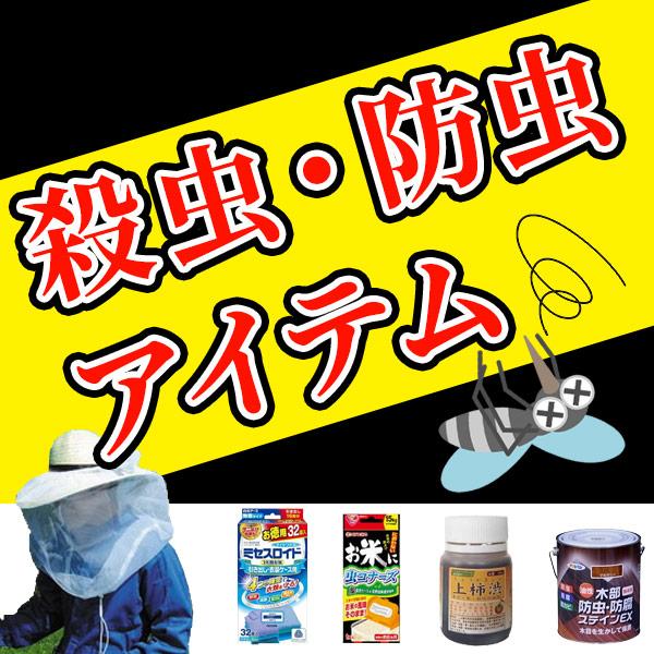 殺虫・防虫対策グッズ