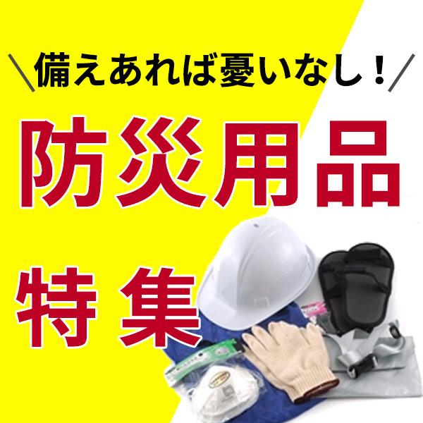 防災グッズ特集