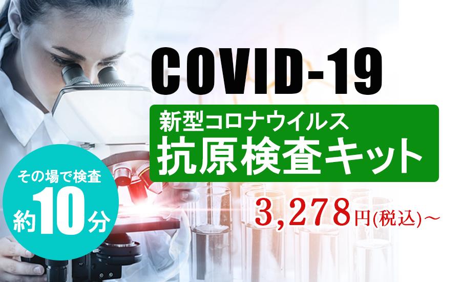 COVID-19抗原検査キット