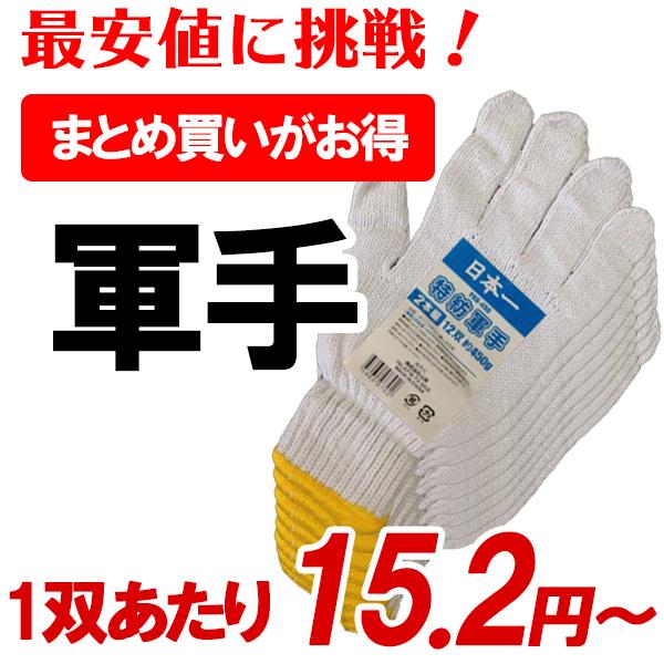 業界最安値!日本一軍手