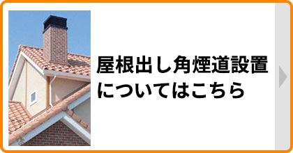 屋根出し角煙道設置について